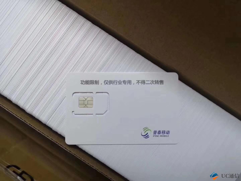 普泰165手机注册卡联通0月租手机卡微信注册卡好不好!