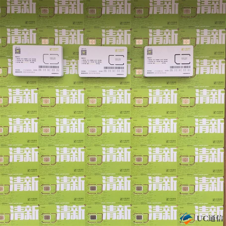 中麦通信最新167-171注册卡,2020年最新号段,中麦通信一年零月租注册卡。{在售}