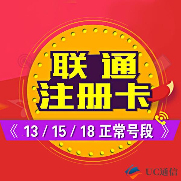 2020年最新中国联通正规13,15,18号段手机注册卡【在售,非实体卡】
