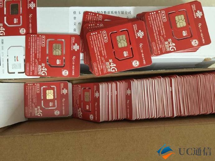 新到一批13/15/18号段联通无月租手机卡_0月租手机卡注册卡