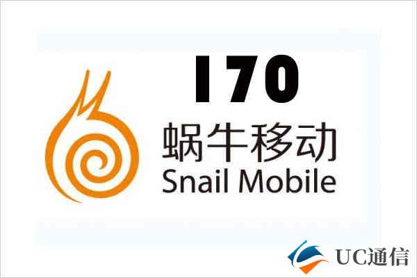 UC通信,最新蜗牛移动注册卡171170联通行业卡批发