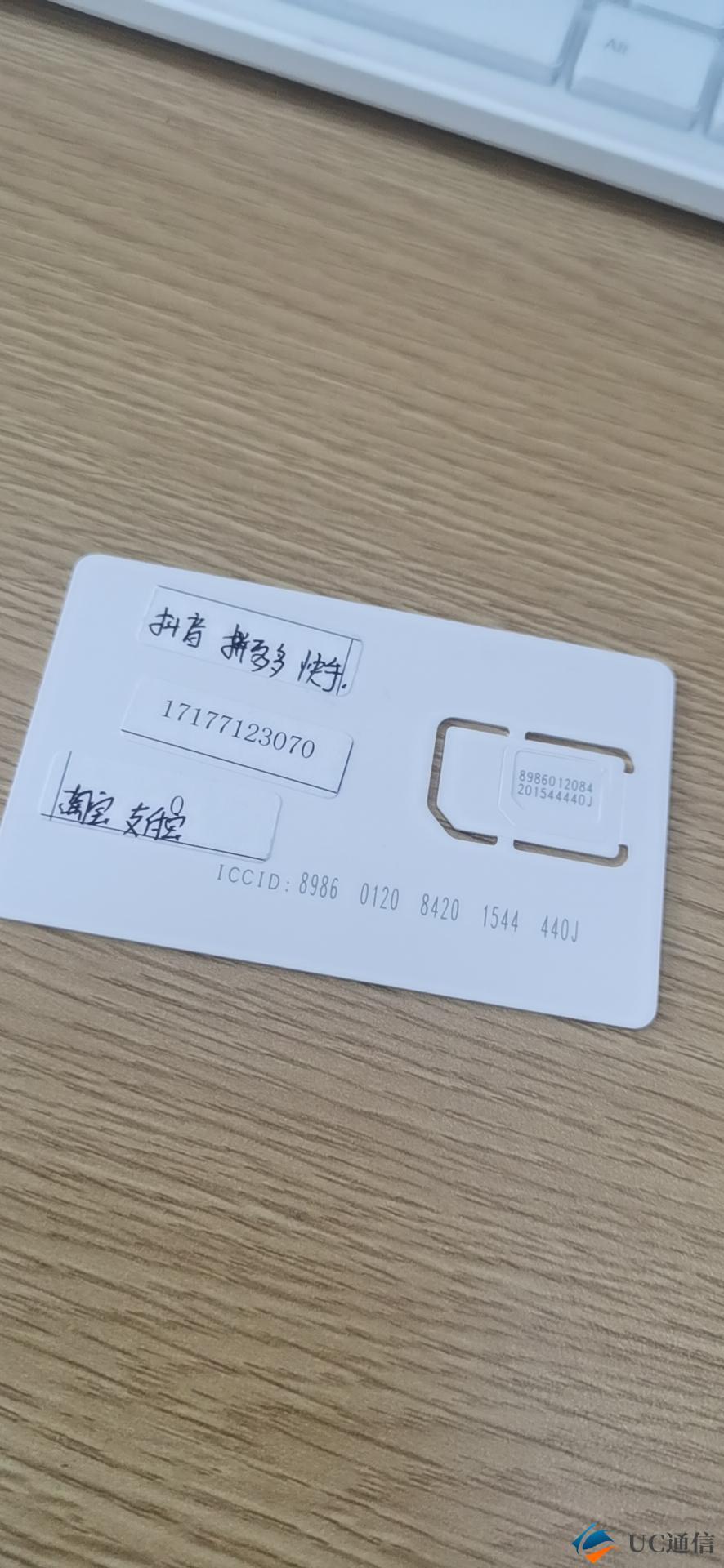 2020年最新带语音功能的民生170-171注册卡,目前注册项目齐全,需要的抓紧拿货!【在售】